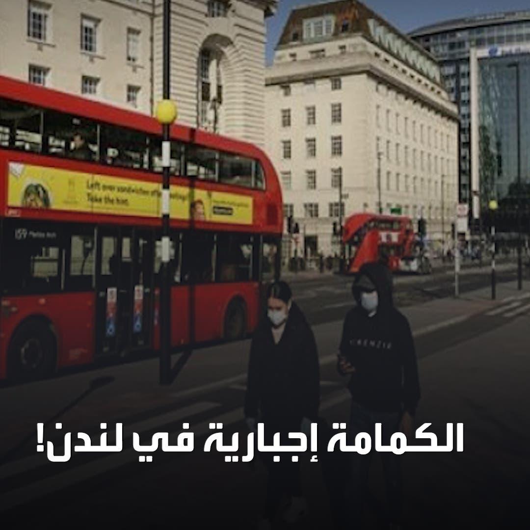 بريطانيا تحذر من موجة ثالثة لكورونا إذا لم تنفذ إجراءات الإغلاق