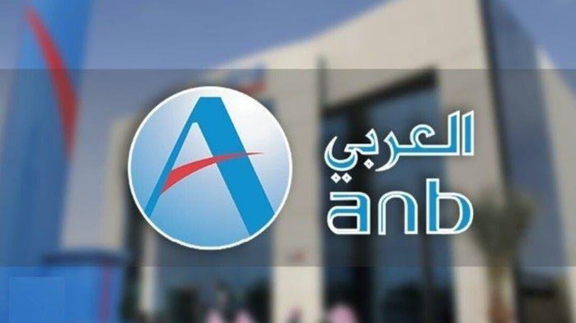 البنك العربي الوطني بالأردن مناسبة