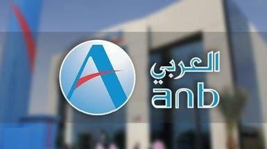 أرباح العربي الوطني السنوية تتراجع 31.5% إلى ملياري ريال