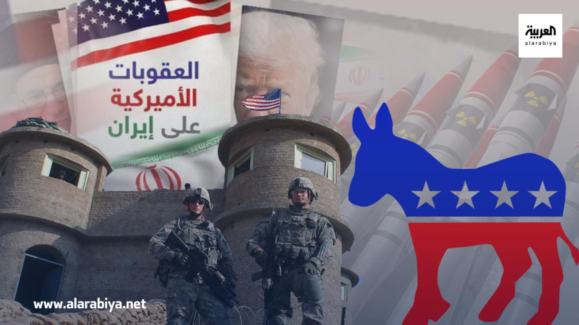 العقوبات الأميركية على إيران خاص العربية نت الحزب الديمقراطي
