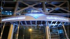 هيئة عقارات الدولة السعودية تطرح منافستين بمكة والمدينة