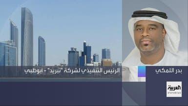 """تبريد الإماراتية لـ """"العربية"""": نتطلع لدخول السوق المصرية"""