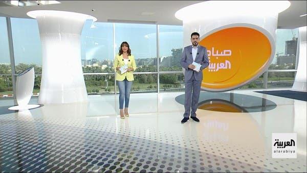 صباح العربية | الأحد 26 يوليو 2020
