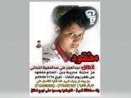 بعد إعلان اختفائه.. الحوثي يعيد جثة طفل من محارق الموت