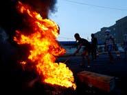 صدام بين الأمن والمحتجين ببغداد.. والجيش يحقق