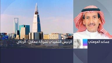 """رئيس """"معادن"""" للعربية: الذهب يشكل 18% من المبيعات ومتفائلون بالنصف الثاني"""