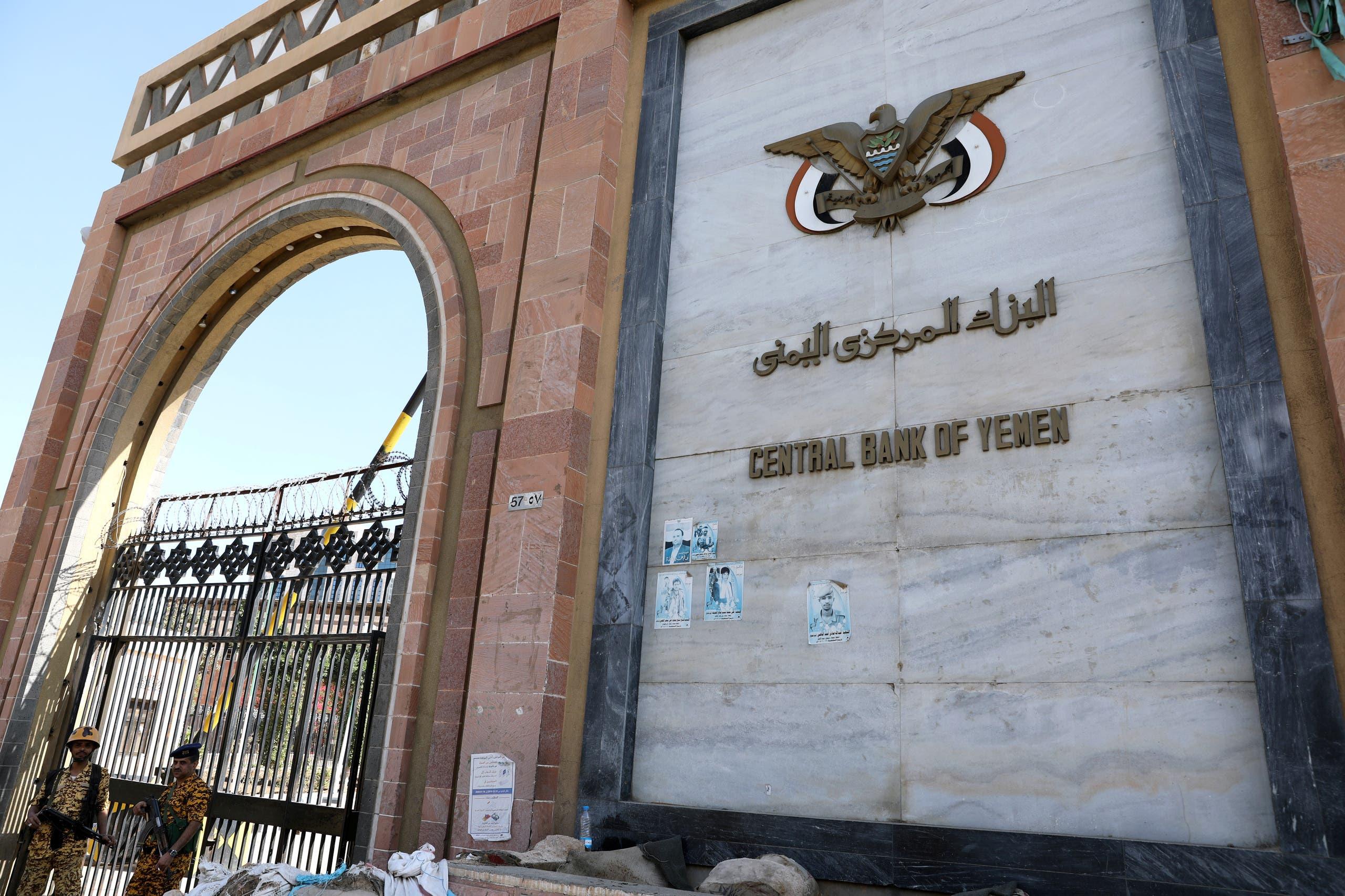 مقر البنك المركزي اليمني