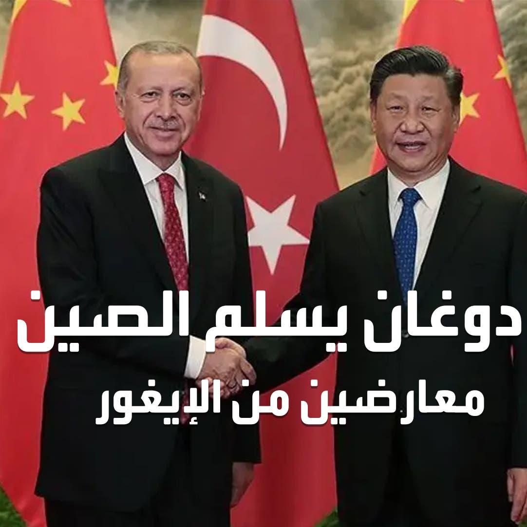 صحيفة بريطانية تفجر مفاجأة: أردوغان يسلم مسلمي الإيغور إلى الصين