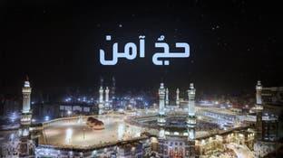 الصحة السعودية تستكمل استعداداتها لاستقبال حجاج هذا العام