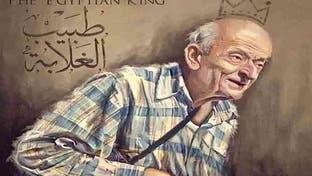 """تفاصيل مؤثرة عن حياة """"طبيب الغلابة"""" المصري"""