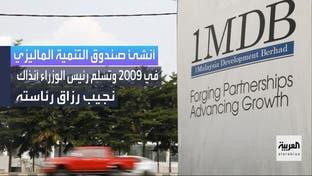 هذه تفاصيل أكبر قصص الفساد عالمياً في ماليزيا