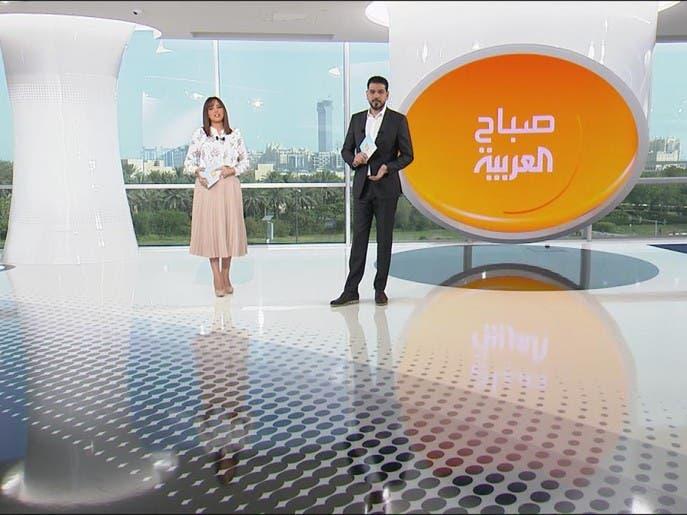 صباح العربية | الثلاثاء 28 يوليو 2020