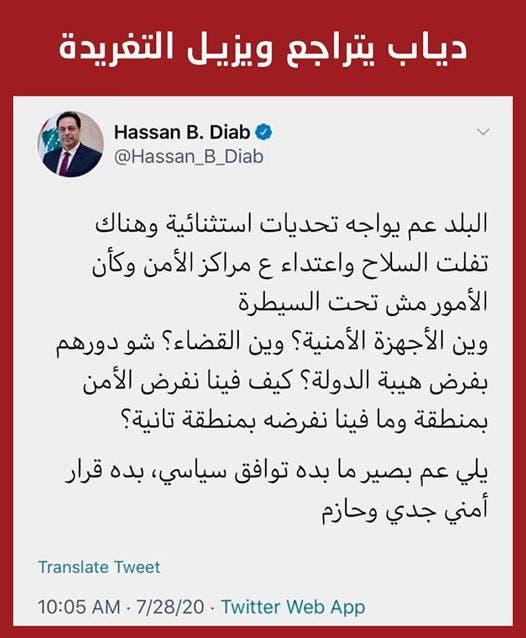 حسان دياب والتغريدة المحذوفة