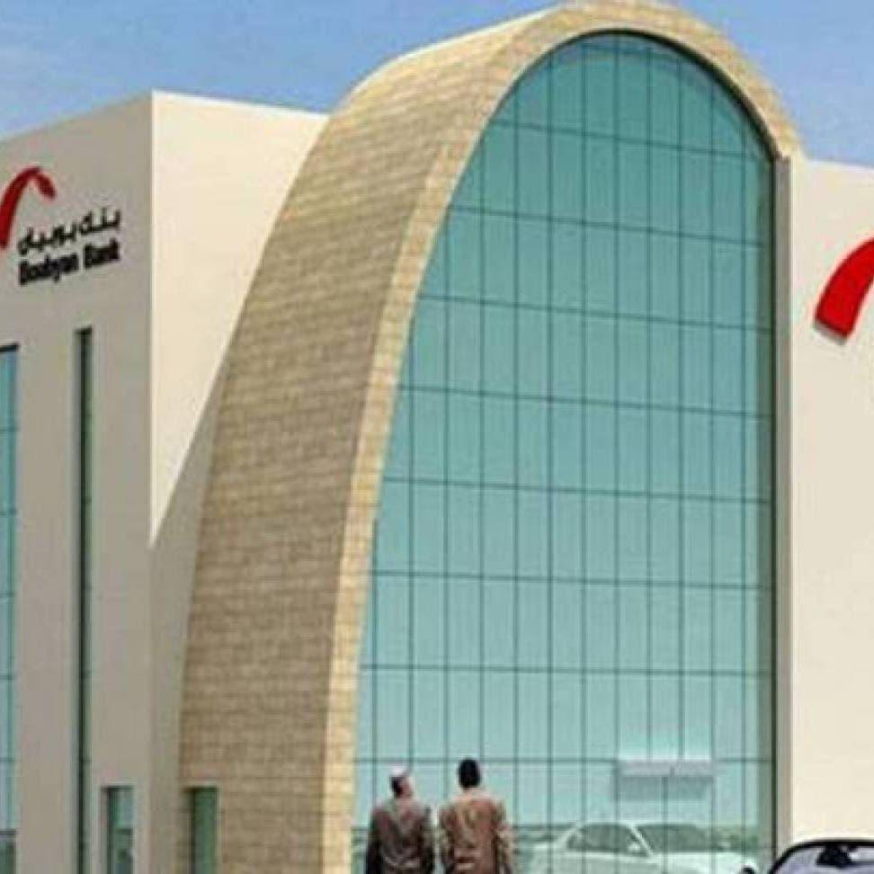 بنك بوبيان للعربية: 242% معدل تغطية المخصصات للتعثر