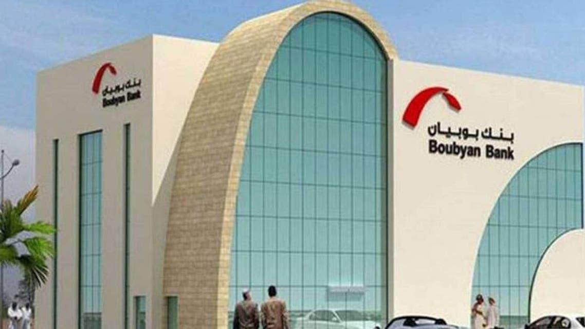 بنك بوبيان الكويتي