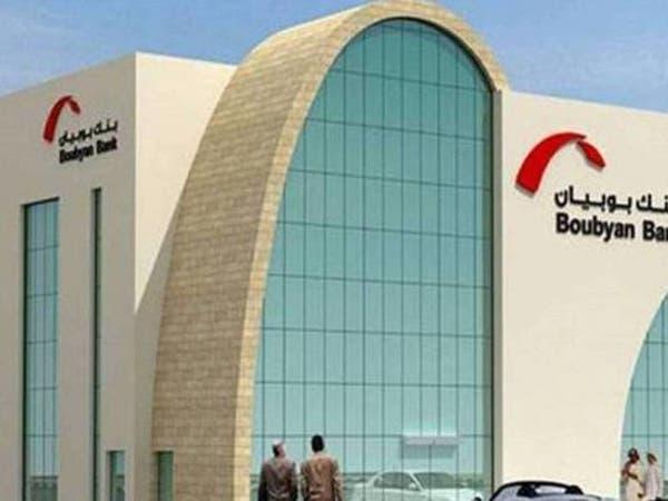 بنك بوبيان: نمو محفظة التمويلات 28% لـ 4.5 مليار دينار