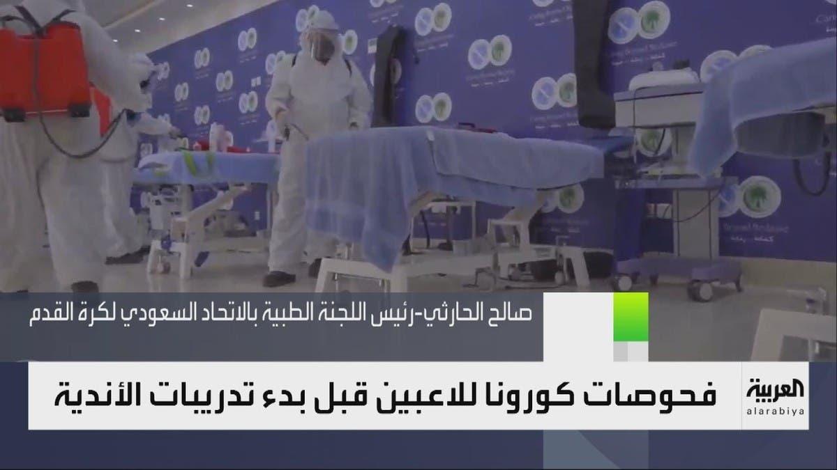 """ماذا يحدث لو أصيب لاعب في الدوري السعودي بـ""""كورونا""""؟"""