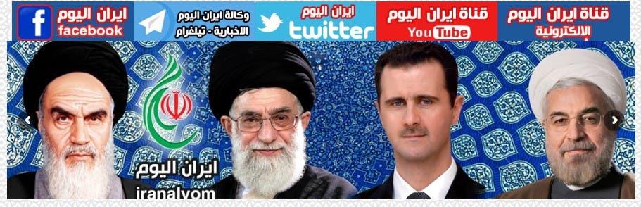 وكالة إيران اليوم