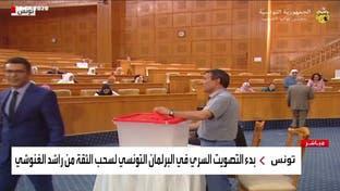 الغنوشي ينجو من سحب الثقة بالبرلمان التونسي بفارق 12 صوتاً