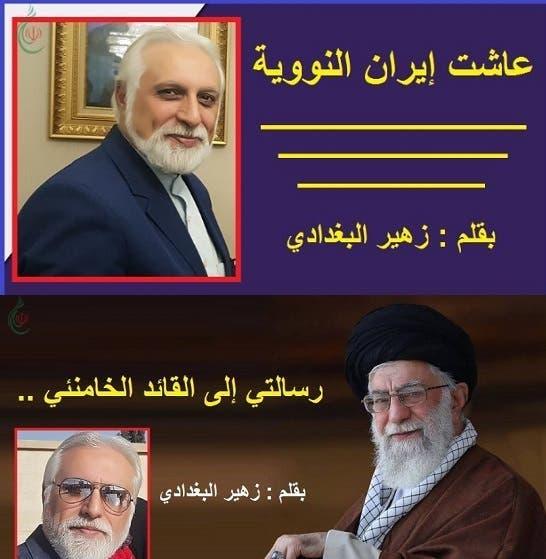 زهیر البغدادی مدیر رسانه وابسته به سپاه