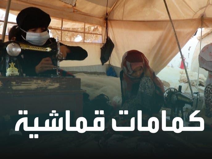 رغم شح الظروف.. خياطة في مخيم للاجئين تصنع كمامات لقاطنيه