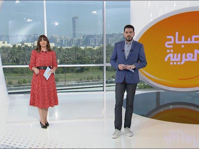 صباح العربية | الخميس 30 يوليو 2020