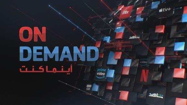 On Demand   الحلقة العاشرة