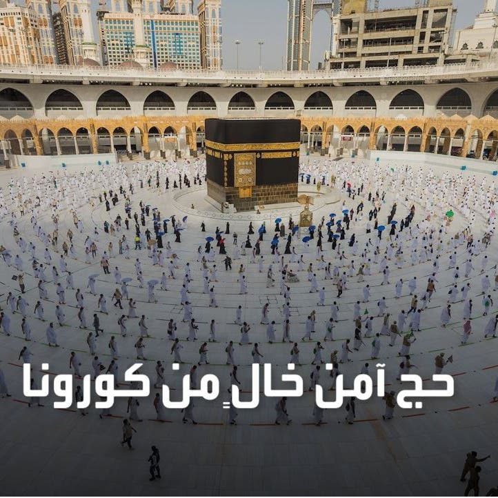الصحة العالمية تشيد بإجراءات السعودية في موسم الحج