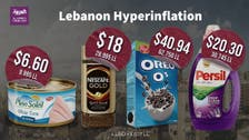 Lebanon's hyperinflation: Cereal can cost $40 at the official exchange rate