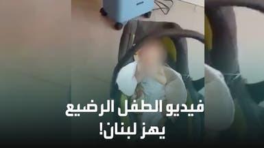 فيديو يهز لبنان.. حبه لابنه الرضيع هدد حياة الصغير