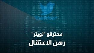 بينهم مراهق.. القبض على مخترقي حسابات مشاهير تويتر