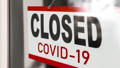 """الإغلاق الشامل """"مشكلة"""".. والصحة العالمية توضح البديل"""