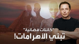"""هجمة على """"ماسك"""".. المصريون بنوا الأهرامات لا الكائنات الفضائية"""