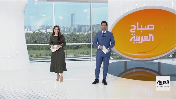 صباح العربية | الأحد 2 أغسطس 2020