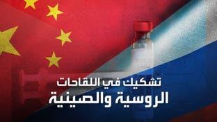 فاوتشي يشكك بلقاحات روسيا والصين ضد كورونا