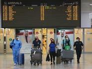 الكويت: شرطان لدخول القادمين من 31 دولة محظورة