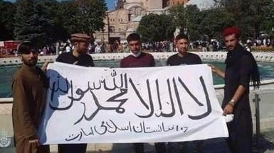 بعد رفعه بطهران.. أنصار طالبان يرفعون علم الحركة بإسطنبول