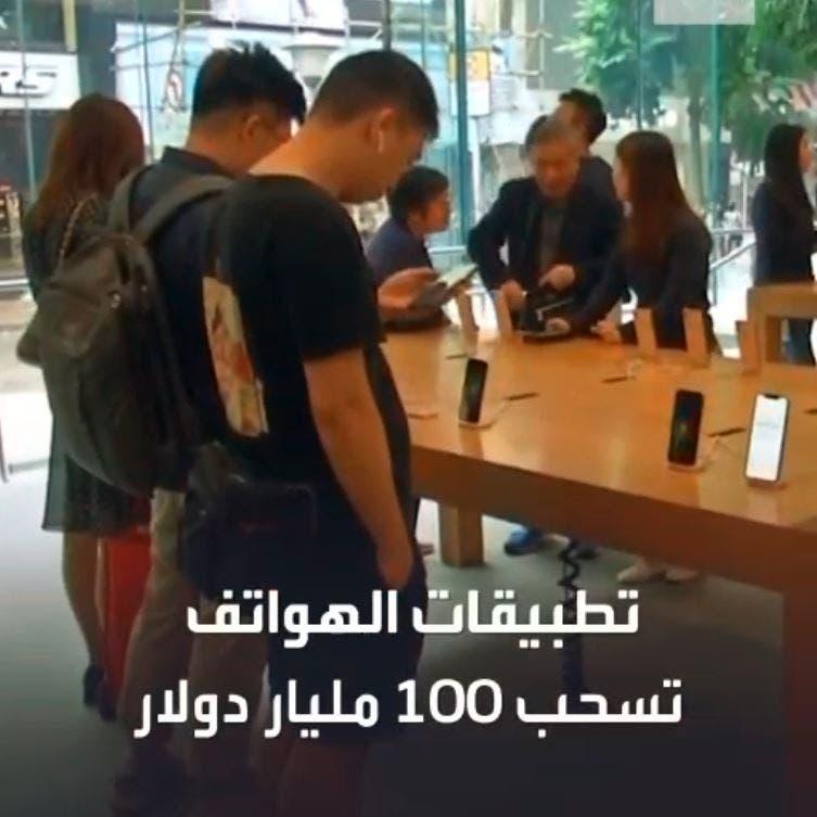 تطبيقات الهواتف تسحب 100 مليار دولار من جيوب المستخدمين