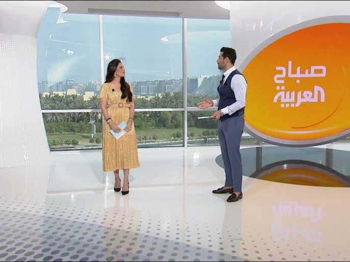 صباح العربية | الثلاثاء 4 أغسطس 2020