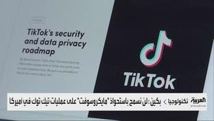 """الصين ترسل إشارات رفض لاستحواذ مايكروسوفت على """"تيك توك"""""""