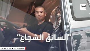 سائق صيني يقود شاحنته المشتعلة لإنقاذهم من انفجار محتم!