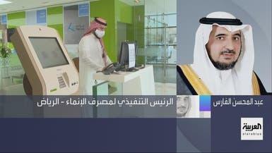 رئيس مصرف الإنماء للعربية: رقم قياسي للموجودات بنمو 15%
