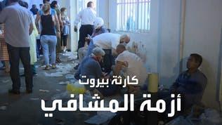 الفوضى تعم مستشفيات بيروت المليئة بجرحى الانفجار