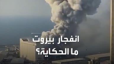 انفجار بيروت .. علامات استفهام كثيرة