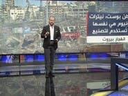أبرز الصور التي تصدرت الصحف الدولية لانفجار بيروت