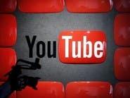 لهذا حذفت يوتيوب أكثر من 2500 قناة مرتبطة بالصين