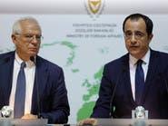 قبرص: يجب أن يكون للاتحاد الأوروبي دور أكبر في المتوسط