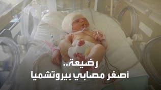 أصيب أثناء إرضاعها.. قصة أصغر مصابة بتفجيرات بيروت
