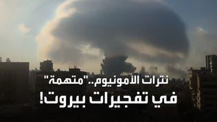 المتهم الأول في تفجير بيروت المدمر