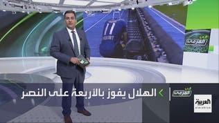 في المرمى | الهلال يهزم النصر في ديربي الرياض